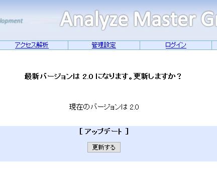 アナライズマスター更新画面