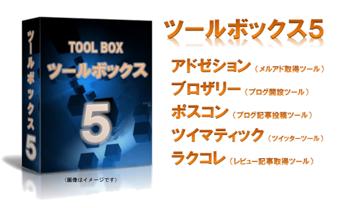 ツールボックス5