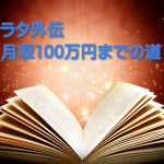 【ep1】才ゼロ!!君に決めた!-アラタ外伝-