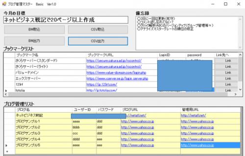 ブログ管理マスターBasic