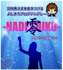 NADESHIKO零