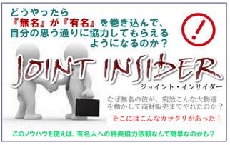 JOINT INSIDER