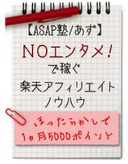ASAP塾NOエンタメ