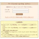 さくらサーバーでWordPress①【ネームサーバー設定編】