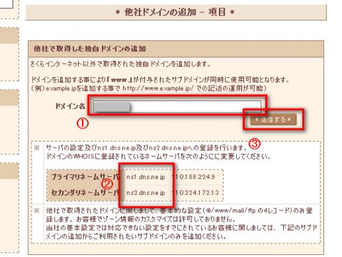 サクラサーバードメイン設定4