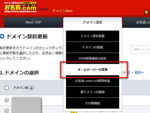 お名前.comネームサーバー変更1