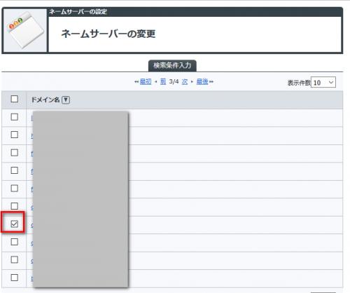 お名前.comネームサーバー変更2