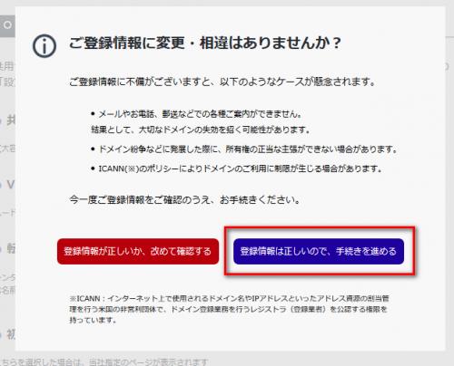 お名前.comネームサーバー変更3