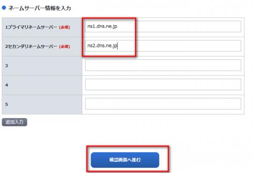 お名前.comネームサーバー変更4