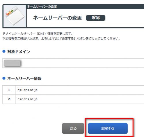 お名前.comネームサーバー変更5