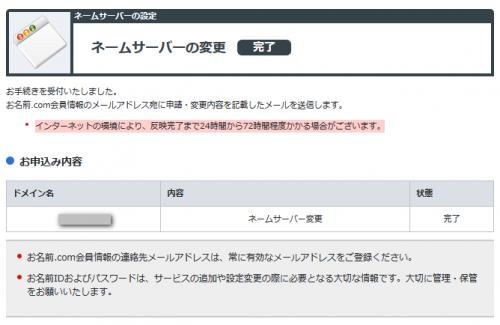 お名前.comネームサーバー変更7