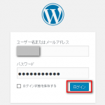 さくらサーバーでWordPress②【インストール編】