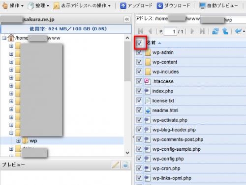 ファイルマネージャー選択