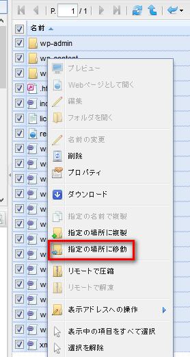 ファイルマネージャー指定の場所に移動