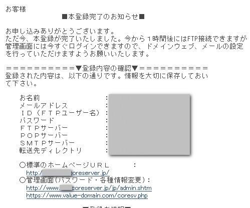 コアサーバーメール