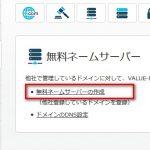 コアサーバーでWordPress【ネームサーバー・日本語ドメイン】