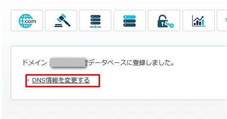 無料ネームサーバー登録