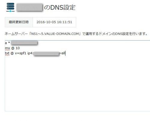 DNSのIPアドレス