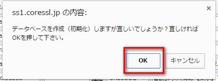 コアサーバーデータベース作成OK