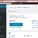 コアサーバーでWordPress【インストール・日本語ドメイン】