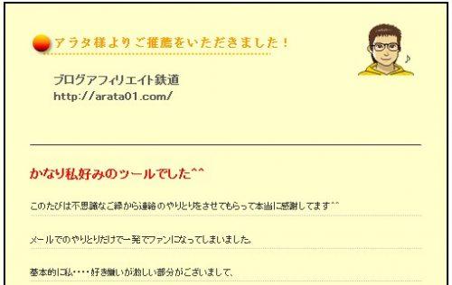 A-Hachi Search 推薦者