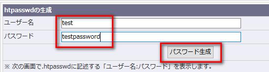 コアサーバーのパスワード生成