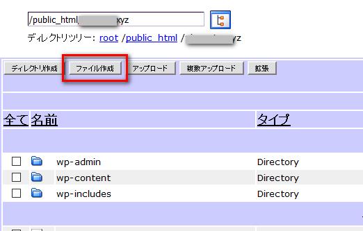 コアサーバーのファイルマネージャー