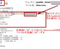 コアサーバーの.htaccess編集