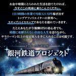 銀河鉄道プロジェクトでブログメルマガアフィリエイトを実践すべし!