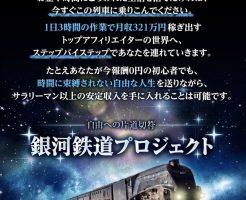 銀河鉄道プロジェクト