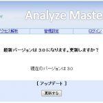 【お得情報有り】アナライズマスターグレートバージョンアップのお知らせ