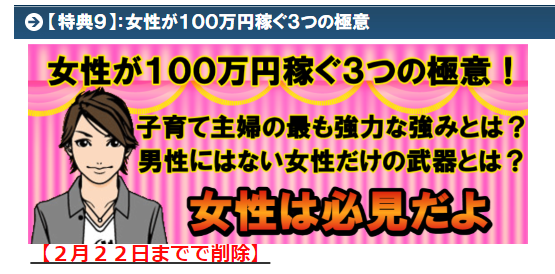 女性が100万円稼ぐ3つの極意