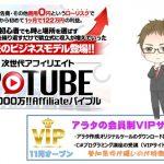 P-TUBEバイブルの特典にアラタの会員制VIPサイトをつけます!