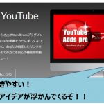 Youtube Adds Proのレビュー記事を書いた!
