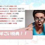 加藤将太さんの大型キャンペーンが始まります