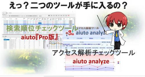 aiuto Pro版【検索順位チェックツール】の操作動画
