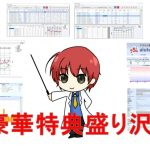 IR-SEOウェブセミナーにaiutoやVIP会員サイトなどの特典!