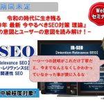 IR-SEOウェブセミナーというSEO教材が販売開始!